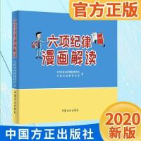 六项纪律漫画解读(2020)中国方正出版社 纪检监察监督执纪书籍六大纪律解读