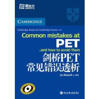 剑桥PET常见错误透析--新东方大愚英语学习丛书