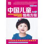 中国儿童情商方程0~4岁(第二版)