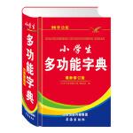 小学生多功能字典(全新修订版)(36种功能)