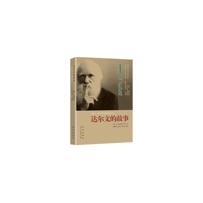 达尔文的故事:蒙汉对照--好读书、读好书双语读物系列丛书 蒙汉对照 珍藏版双语读物再现达尔文光辉的一生