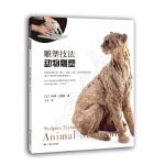 雕塑技法・动物雕塑