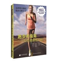 跑步者指南--打造健康核心区