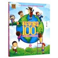 科学家故事100个(5)/春风注音aoe名家名作