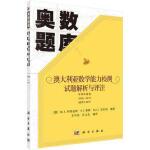 全新正版 澳大利亚数学能力检测试题解析与评注 中学中级卷2006-2013 (澳)W.J.阿特金斯P.J.泰勒M.G.