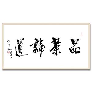 中国道教协会会长 任法融《品茶论道》附合影DW134