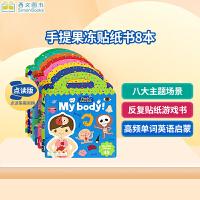 (新版)first sticker books 8册 手提果冻贴纸书 儿童趣味反复贴游戏玩具书 宝宝英语启蒙认知百科恐龙