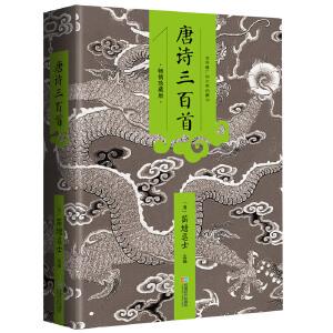 唐诗三百首(中华经典藏书!国学之美!)