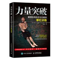 力量突破 重塑肌肉形态与功能的单杠训练
