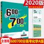 理想树2020新版600分考点700分考法A版 高考化学 配考点精炼册 全国版