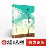 正版 死亡如此多情 中国医学论坛报社 著 中信出版社