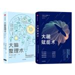 重塑大脑系列:大脑赋能术+大脑整理术(套装2册)