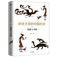 讲给大家的中国历史5:危机与考验