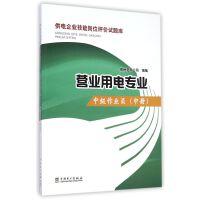 营业用电专业(中级作业员中)/供电企业技能岗位评价试题库