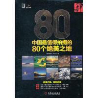 【正版二手书9成新左右】印 像 《数码摄影 》杂志社 机械工业出版社