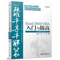 Excel疑难千寻千解丛书:Excel 2010 VBA入门与提高 李懿,黄朝阳 电子工业出版社 9787121224