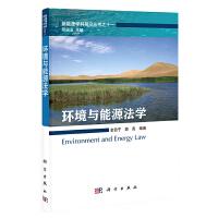 环境与能源法学