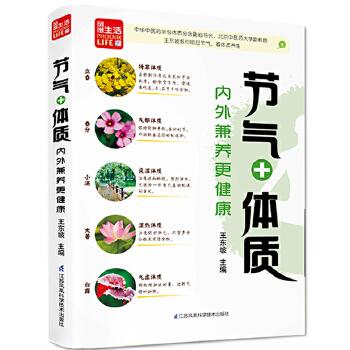 节气+体质,内外兼养更健康:不同体质、不同节气的养生重点,饮食、运动、偏方、按摩、生活习惯……本书一网打尽!超值赠送昆仑雪菊1盒。