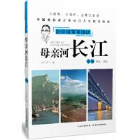 刘兴诗爷爷讲述 母亲河长江(中游)