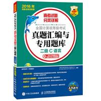 全国计算机等级考试真题汇编与专用题库 二级C语言 2016年无纸化考试专用