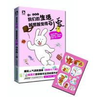 【二手书8成新】生活,越想越觉得可爱 崔西王 绘 北京时代华文书局
