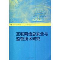 【二手书8成新】互联网信息安全与监管技术研究 北京市互联网信息办公室 中国社会科学出版社