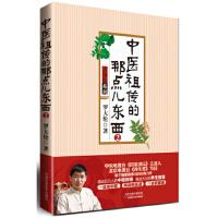 大国医系列:中医祖传的那点儿东西2 罗大伦 天津科学技术出版社 9787530869574