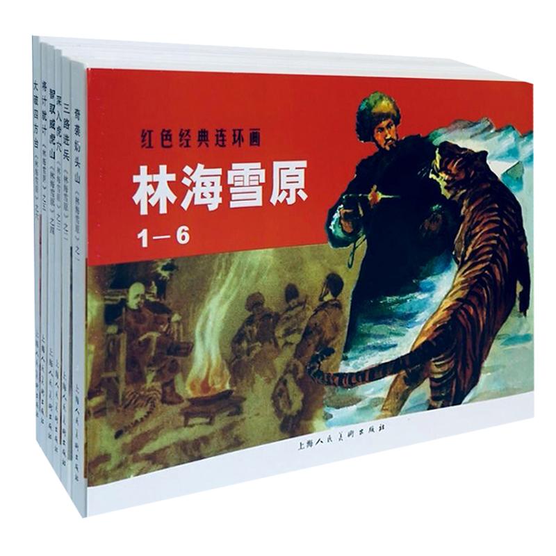 林海雪原(1-6)---红色经典连环画