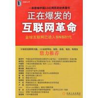 【正版二手书9成新左右】正在爆发的互联网革命 西门柳上,马国良,刘清华 机械工业出版社