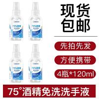 4瓶装含酒精免洗洗手液滴小瓶便携式现货免水洗凝露凝胶消毒杀菌