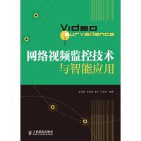 网络视频监控技术与智能应用梁笃国、张艳霞、曹宁人民邮电出版社