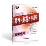 高考・奥赛对接训练 高中化学1(第4版)