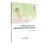 健康促进医院务实操作系列丛书·健康促进医院实施与自我评估技术指南