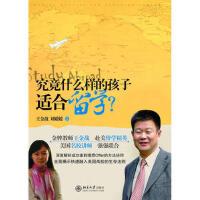 【正版二手书9成新左右】究竟什么样的孩子适合留学 王金战 北京大学出版社