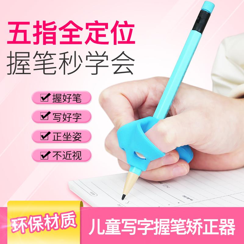【领券立减】爱童宝握笔神器握笔器矫正器幼儿童小学生拿抓笔纠正写字姿势套铅笔用男女孩子宝宝园学前班初学者成人中性笔 全新升级全定位五指套,1秒学会正确握笔