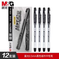 晨光中性笔0.5mm黑色城市中性笔(12支/盒)
