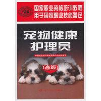 宠物健康护理员(高级)―国家职业资格培训教程