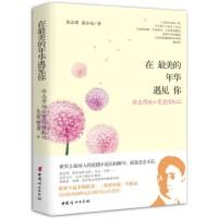 《在最美的年华遇见你――徐志摩陆小曼爱情札记》