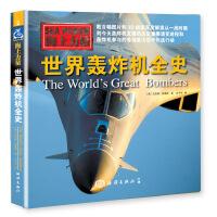 海上力量--世界轰炸机全史