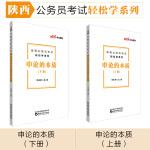 陕西公务员考试轻松学 中公2020陕西公务员考试轻松学系列申论的本质