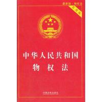 【正版二手书9成新左右】中华人民共和国物权法(实用版 中国法制出版社 中国法制出版社