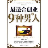 【正版二手书9成新左右】适合创业的9种男人 陈泰先 中国华侨出版社