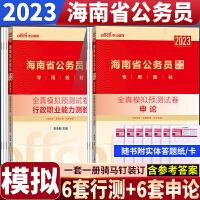 【海南公务员省考2021】中公2021年海南省公务员考试用书 申论+行测全真模拟预测试卷2本 海南公务员考试用书2021