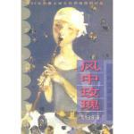 风中玫瑰,风中玫瑰,人民文学出版社,9787020034345