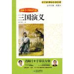 三国演义 肖复兴 吉林出版集团有限责任公司 9787546303918