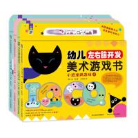 幼儿左右脑开发美术游戏书(小班四册)
