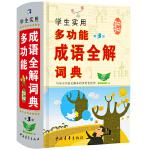 学生实用多功能成语全解词典(第3版)