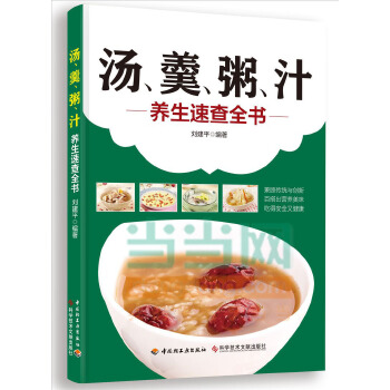 汤、羹、粥、汁养生速查全书(针对不同体质、人群、病症,近200道汤羹粥汁及营养师点评)