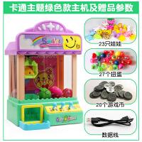 娃娃机迷你 儿童玩具女孩小型扭蛋机夹公仔机家用投币迷你神奇抓抓乐
