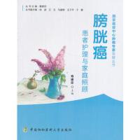 【正版二手书9成新左右】膀胱癌患者护理与家庭照顾 寿建忠 中国协和医科大学出版社